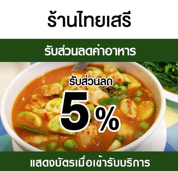 -600x577 ส่วนลดค่าอาหาร ร้านไทยเสรี