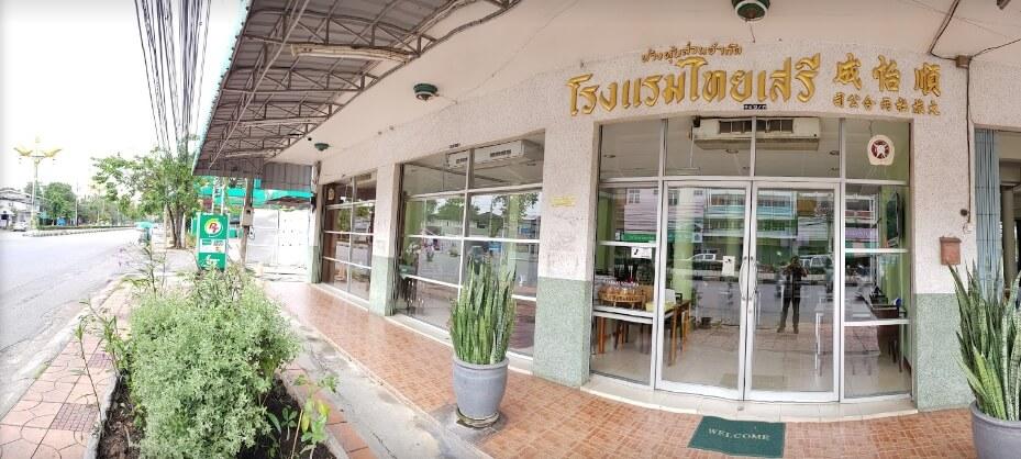 ร้านไทยเสรี