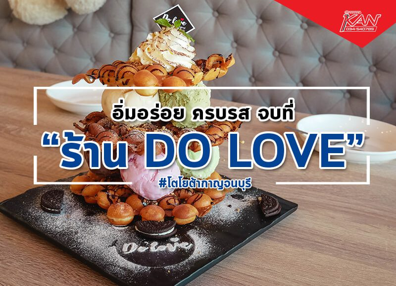 do-love-800x577 อิ่ม อร่อย ครบ จบที่ Do Love