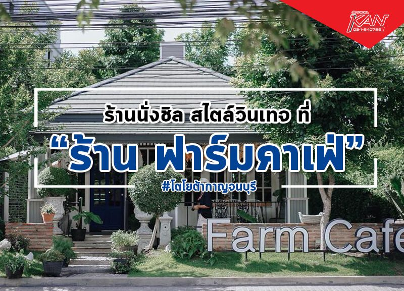 farm-cafe-800x577 Farm Cafe De Kalavela  (ฟาร์มคาเฟ่ เดอกาลเวลา)