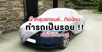 ผ้าคลุมรถ