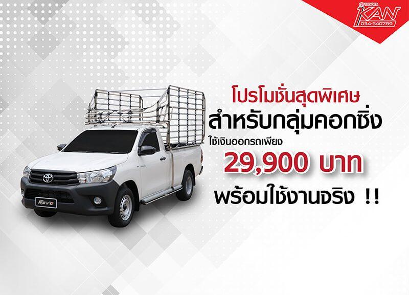 -800x577 รถคอกซิ่ง ใช้เงินออกรถเพียง 29,900 บาท !!