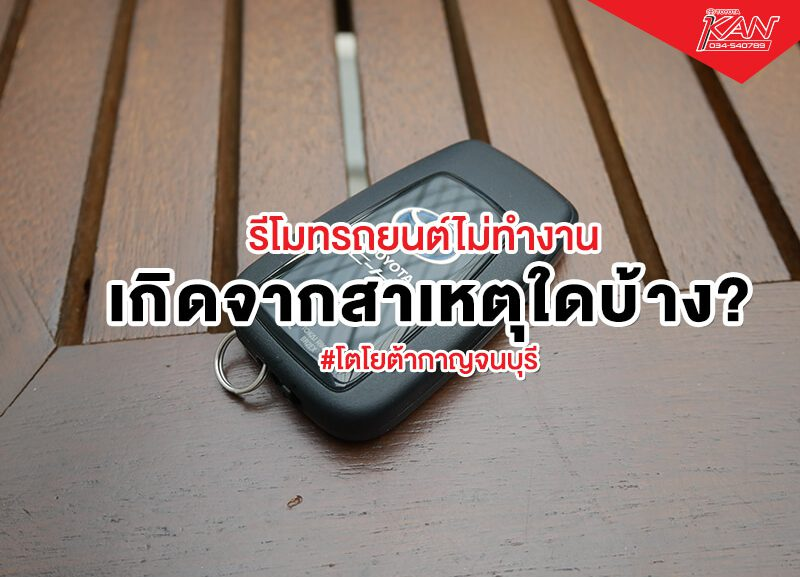 0365-800x577 รีโมทรถยนต์ไม่ทำงาน เกิดจากสาเหตุใดบ้าง?