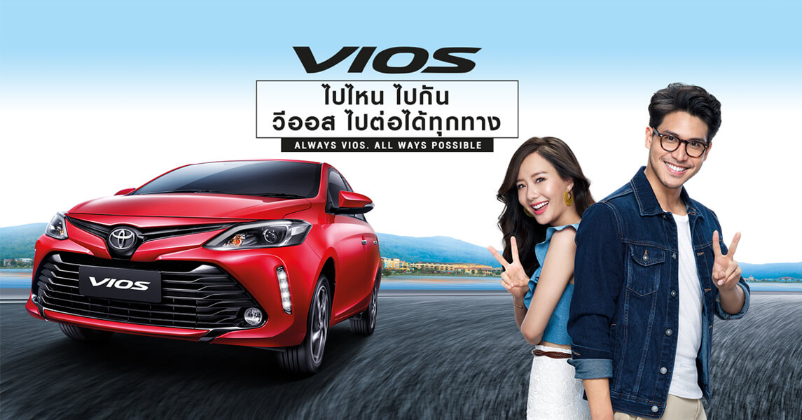 vios Front page fr