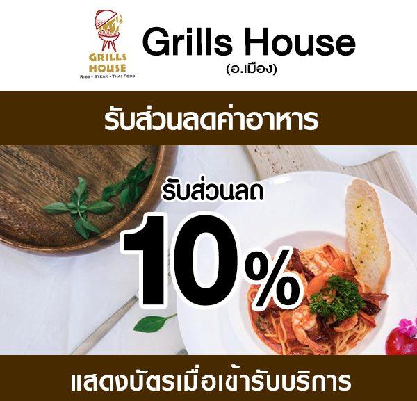 grill-house-600x577 ส่วนลดที่ ร้าน Grills House