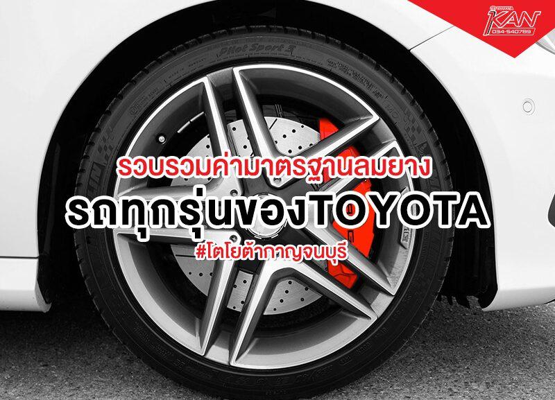 14-800x577 ค่ามาตรฐานลมยาง ของรถแต่ละรุ่น