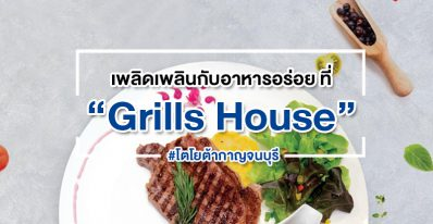 grill house