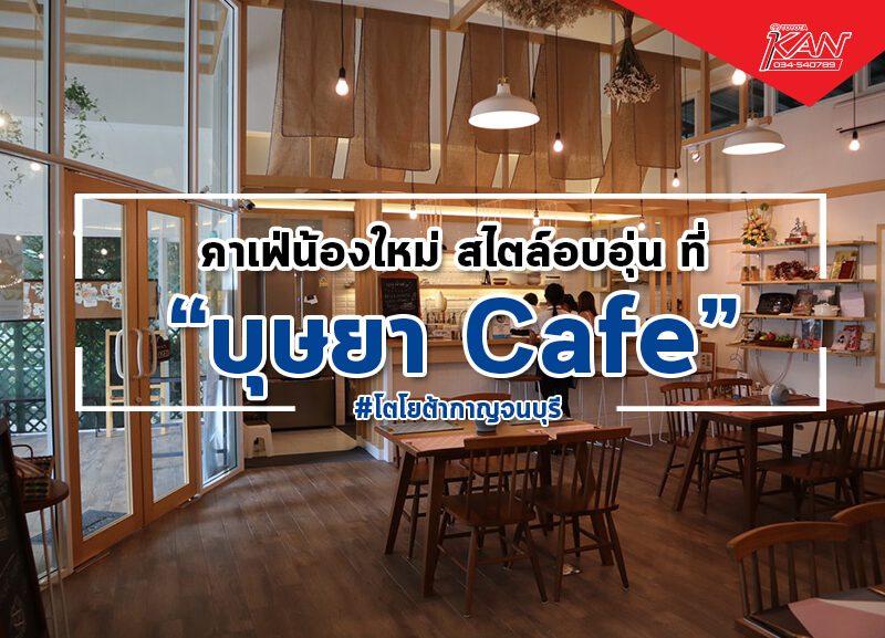 -Recovered-800x577 หอมละมุน ที่ บุษยา Workshop Cafe