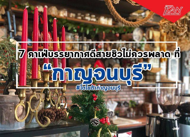 -คาเฟ่-800x577 7 คาเฟ่ กาญจนบุรี สายชิวไม่ควรพลาด !