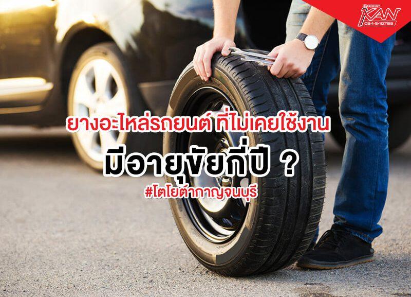 002-800x577 ยางอะไหล่รถยนต์ ที่ไม่เคยใช้งาน มีอายุขัยควรปลดระวางภายในกี่ปี?