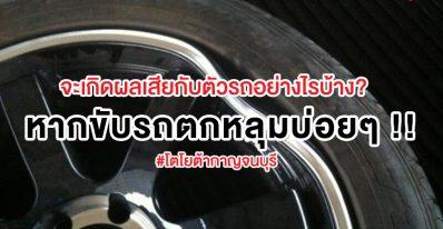 ขับรถตกหลุม (1)