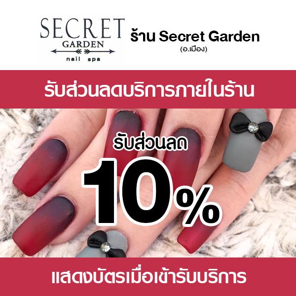 secret-nail เสกความเก๋ให้ปลายนิ้วคุณ ที่ Secret Garden nail spa
