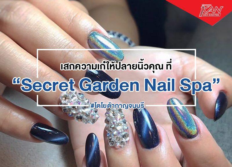 secret-garden-nail-spa-800x577 เสกความเก๋ให้ปลายนิ้วคุณ ที่ Secret Garden nail spa