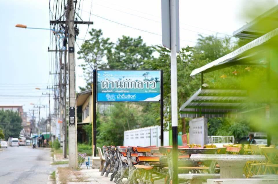 """""""เติมพลัง"""" หลังวิ่ง กับร้านดังในกาญจนบุรี"""
