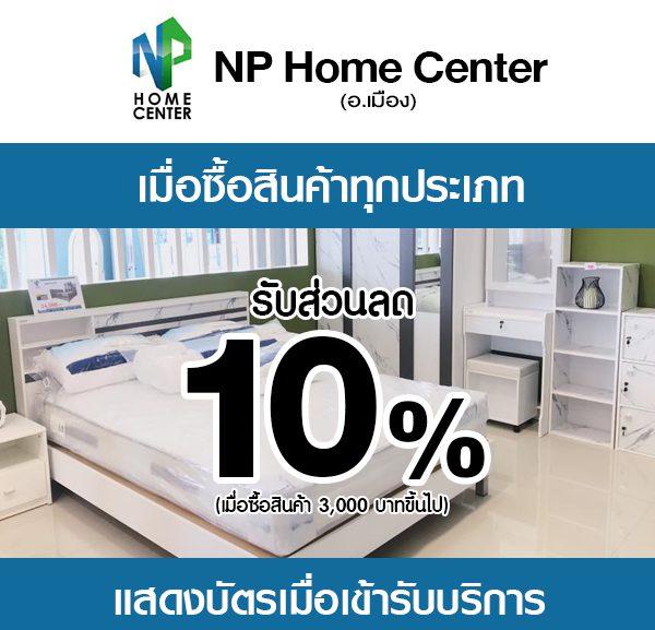 np-home-center-600x577 NP HOME CENTER เฟอร์นิเจอร์สวย ราคาไม่แพง