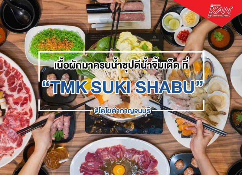 -1-800x577 ทีเอ็มเคสุกี้ชาบู TMK SUKI SHABU เนื้อผักมาครบน้ำซุปดีน้ำจิ้มเด็ด