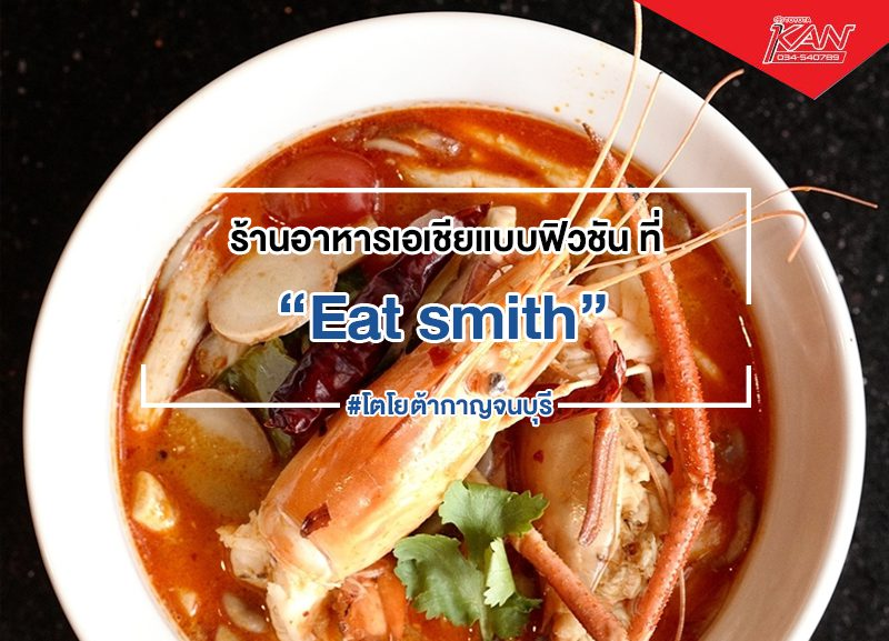 -2-800x577 Eat smith ร้านอาหารเอเชียแบบฟิวชัน