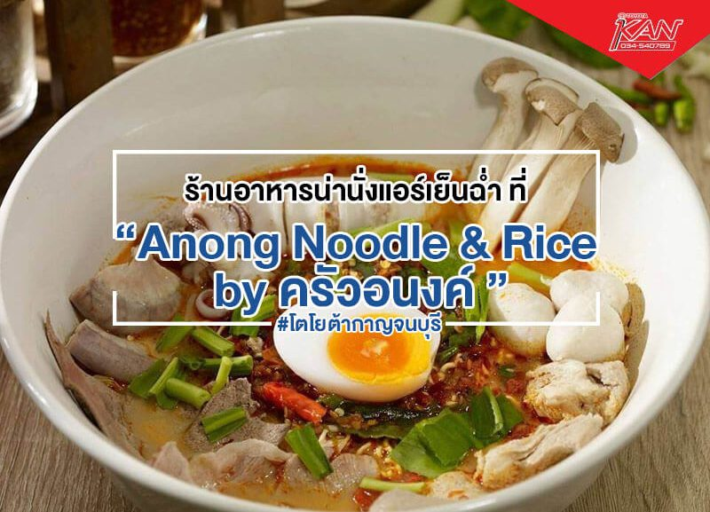"-800x577 ""Anong Noodle & Rice"" by ครัวอนงค์ ร้านอาหารน่านั่งแอร์เย็นฉ่ำ"