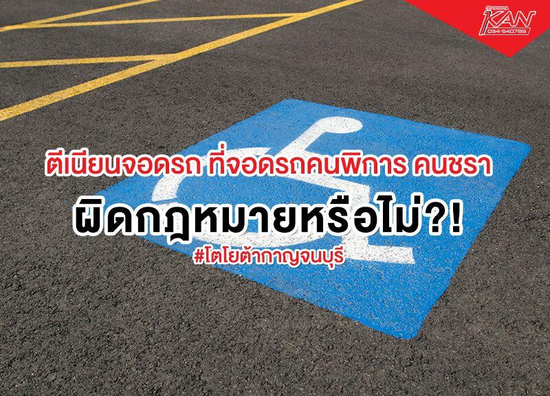 """-800x577 จอดรถ ในที่จอดรถ""""คนพิการ"""" ผิดกฎหมายหรือไม่?!"""