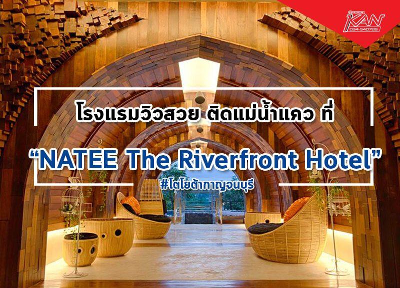 -2-800x577 NATEE The Riverfront Hotel Kanchanaburi