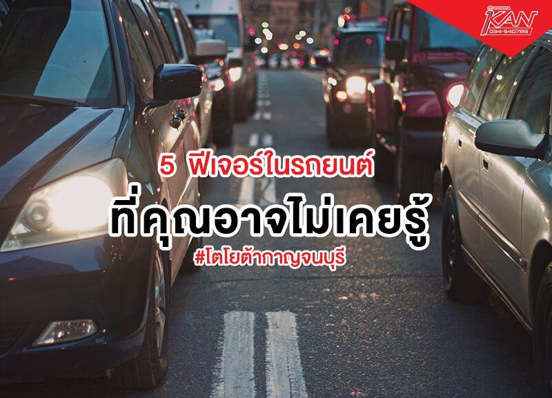 5 ฟีเจอร์ ในรถยนต์ ที่คุณอาจไม่เคยรู้ - โตโยต้า กาญจนบุรี