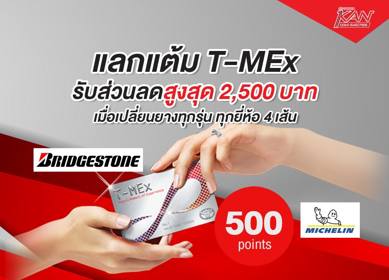 -t-mex-800x577 เปลี่ยนยางวันนี้ รับส่วนลดสูงสุด 2,500 บาท