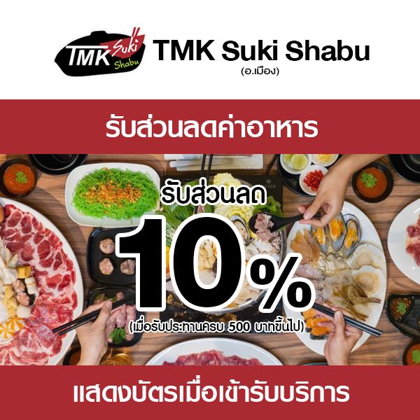 05-TMK ทีเอ็มเคสุกี้ชาบู TMK SUKI SHABU เนื้อผักมาครบน้ำซุปดีน้ำจิ้มเด็ด