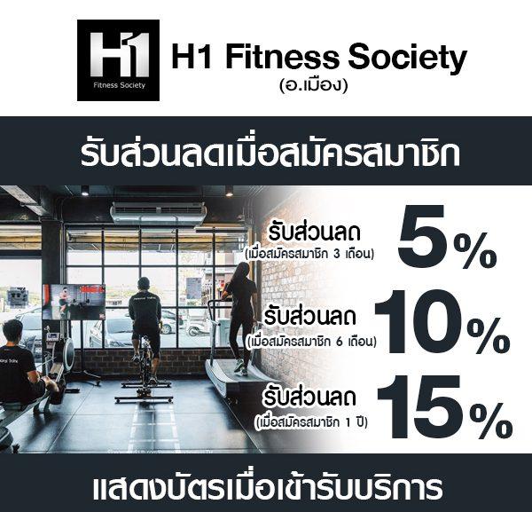 05-h1-600x577 ส่วนลดที่ H1 Fitness Society