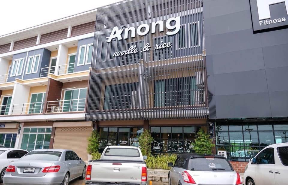 """40841382_558466781251083_891023143450181632_n """"เติมพลัง"""" หลังวิ่ง กับร้านดังในกาญจนบุรี"""