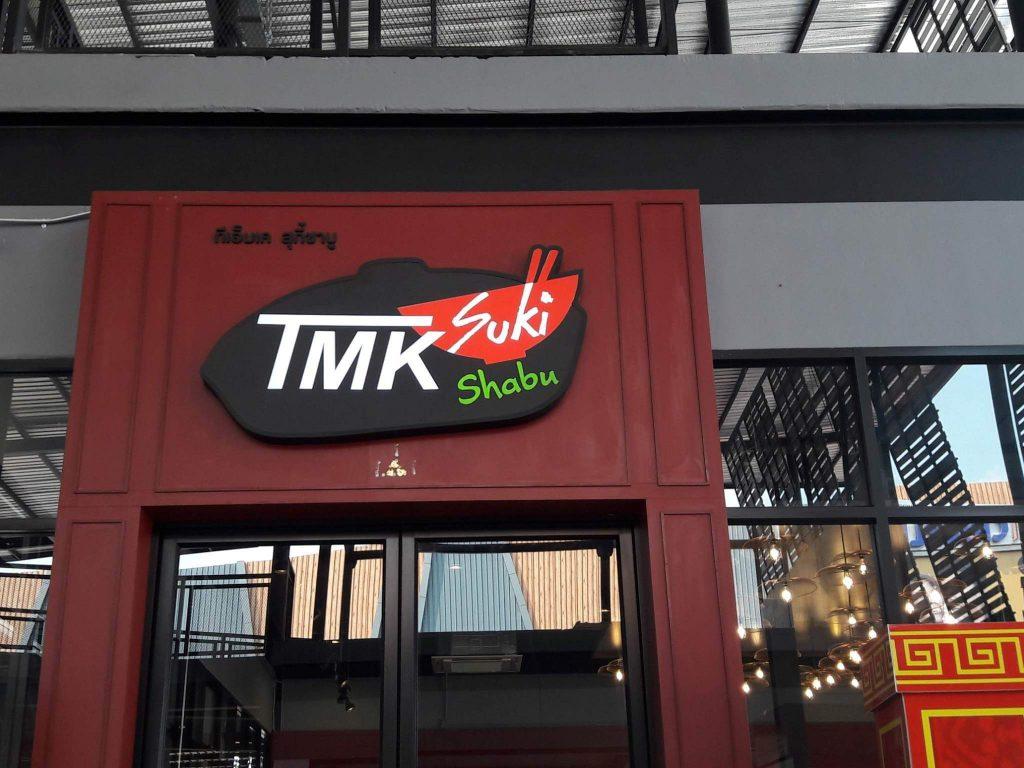 TMK-Suki_๑๙๐๕๒๒_0007-1024x768 ทีเอ็มเคสุกี้ชาบู TMK SUKI SHABU เนื้อผักมาครบน้ำซุปดีน้ำจิ้มเด็ด