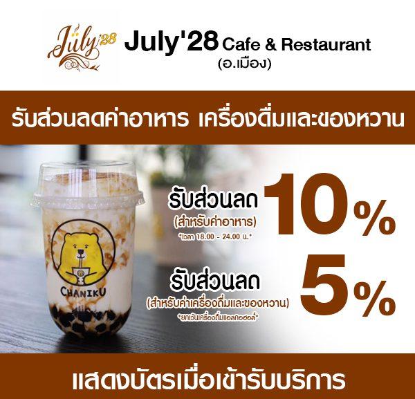 06-july-600x577 ส่วนลดที่ July'28 Cafe