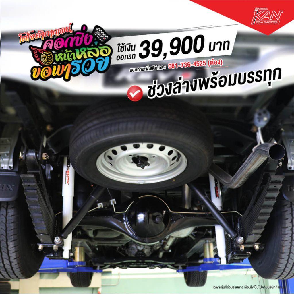 11-1024x1024 คอกซิ่งหน้าหล่อ ใช้เงินออกรถเพียง 39,900 บาท !