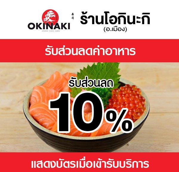 07-%E0%B9%82%E0%B8%AD%E0%B8%81%E0%B8%B4%E0%B8%99%E0%B8%B2%E0%B8%81%E0%B8%B4-600x577 ร้านอาหารญี่ปุ่น Okinaki Japanese Fusion Cuisine