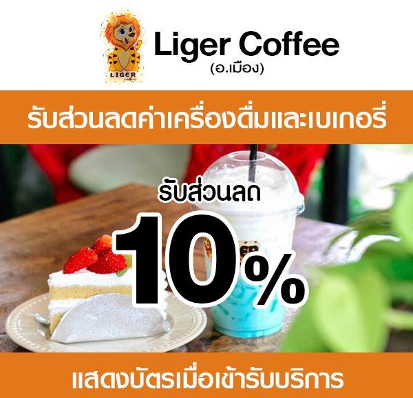 07-liger-600x577 Liger coffee คาเฟ่กลางป่ากับบาริสต้าอารมณ์ดี