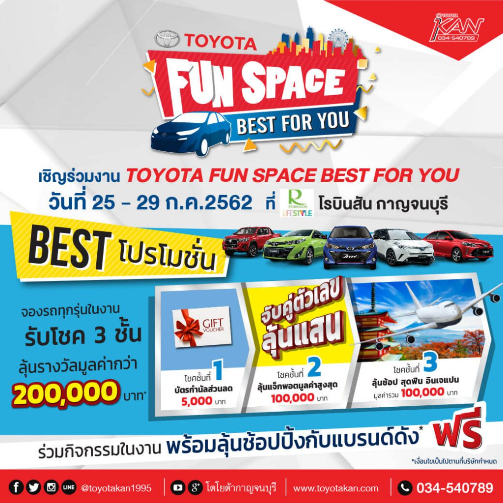 10-3-1024x1024 Toyota Fun Space Best For You