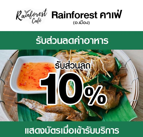 08-rain-forest-600x577 ส่วนลดที่ Rainforest Café