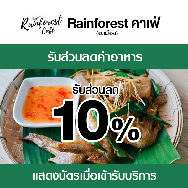 08-rain-forest Rainforest Café คาเฟ่เปิดใหม่ สไตล์ป่า