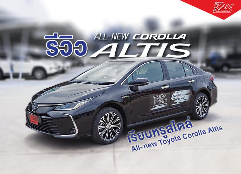 -1-800x577 รีวิว All-new Toyota Corolla Altis 2019