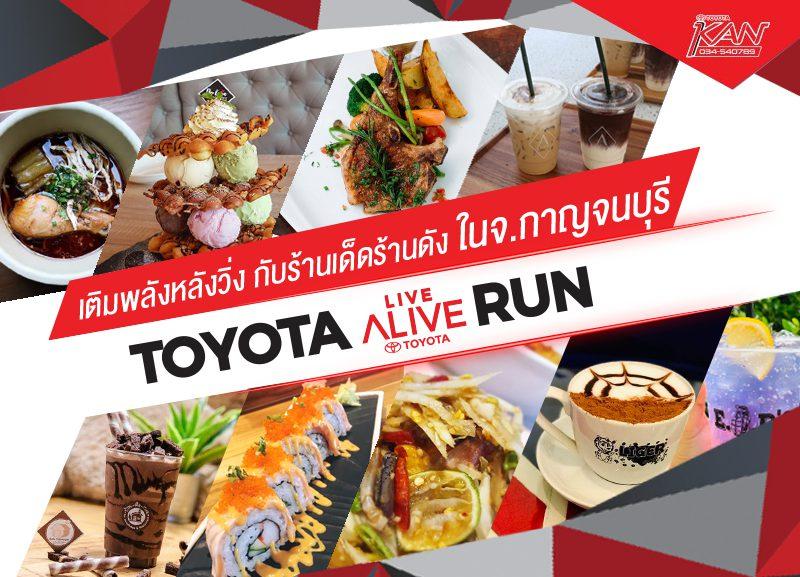 """-งานวิ่ง-2-800x577 """"เติมพลัง"""" หลังวิ่ง กับร้านดังในกาญจนบุรี"""