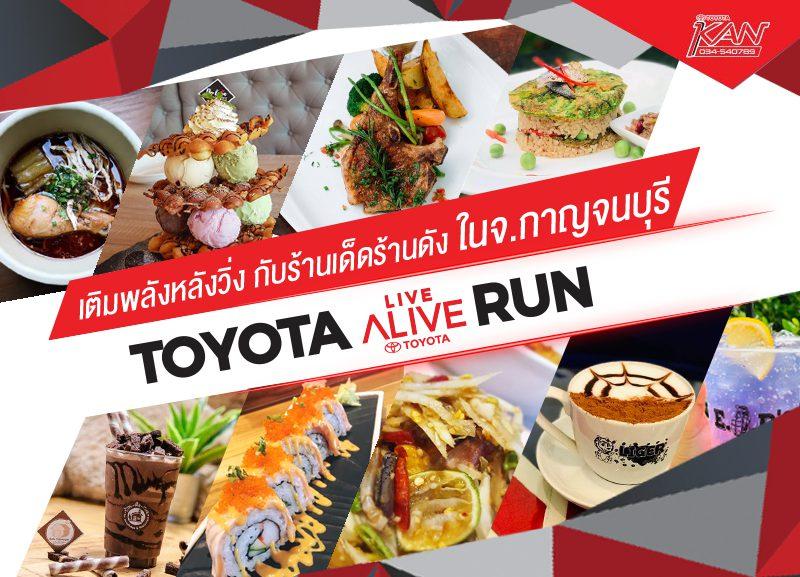 """-งานวิ่ง-800x577 """"เติมพลัง"""" หลังวิ่ง กับร้านดังในกาญจนบุรี"""