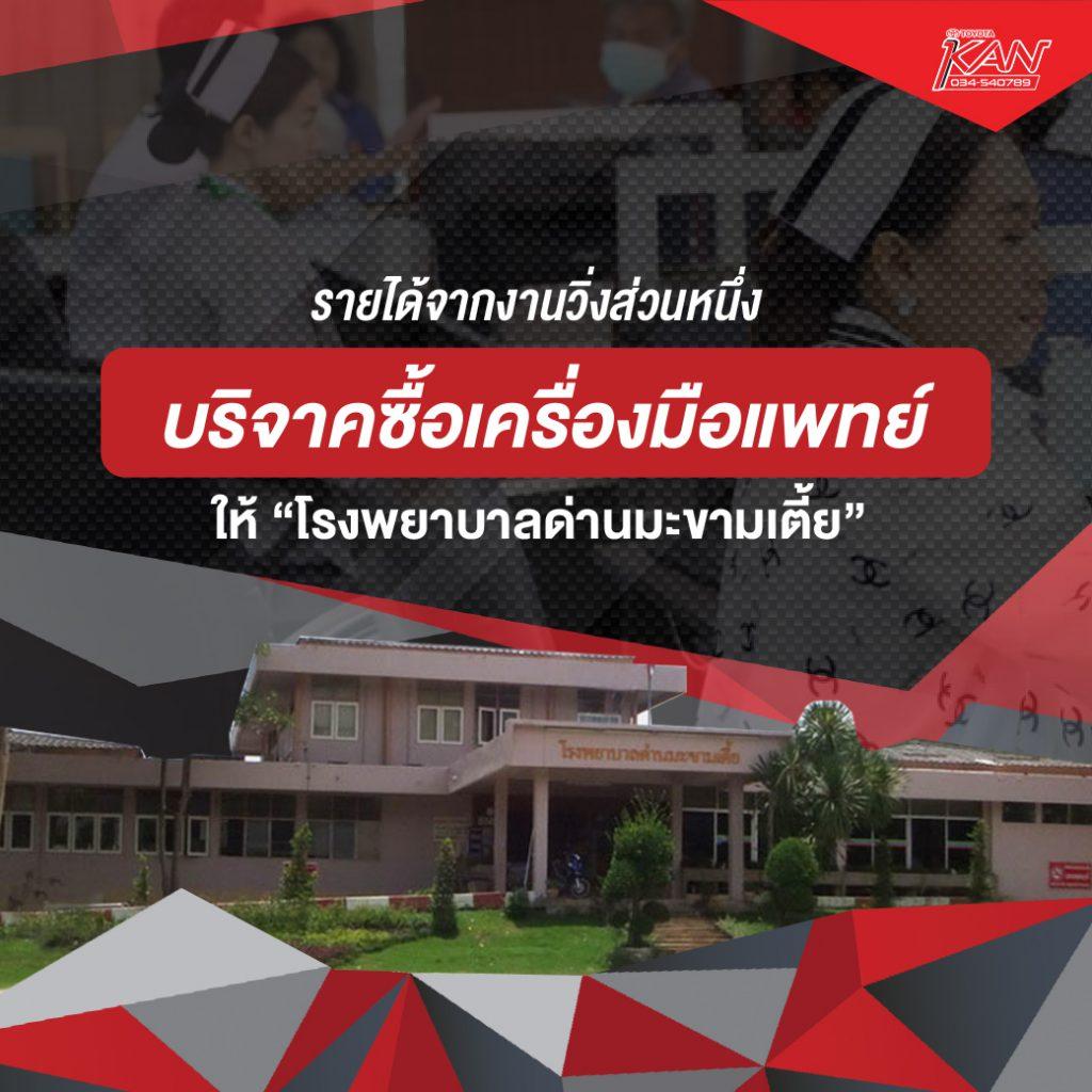 02-1024x1024 TOYOTA LIVE ALIVE RUN SERIES 2019 สนาม กาญจนบุรี