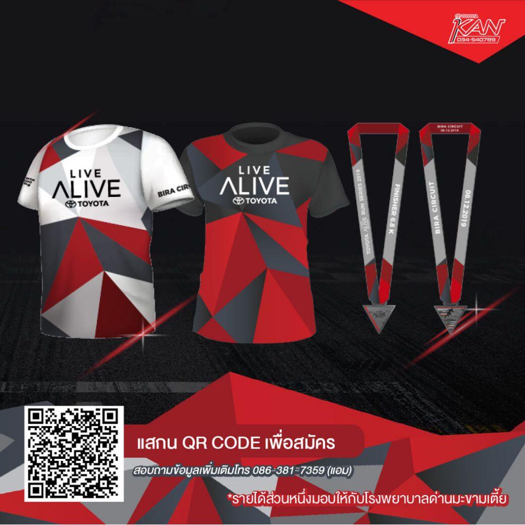 03-1024x1024 TOYOTA LIVE ALIVE RUN SERIES 2019 สนาม กาญจนบุรี