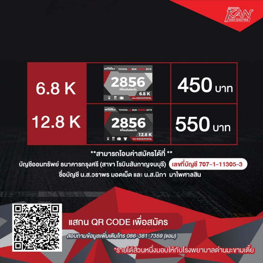 05-1024x1024 TOYOTA LIVE ALIVE RUN SERIES 2019 สนาม กาญจนบุรี