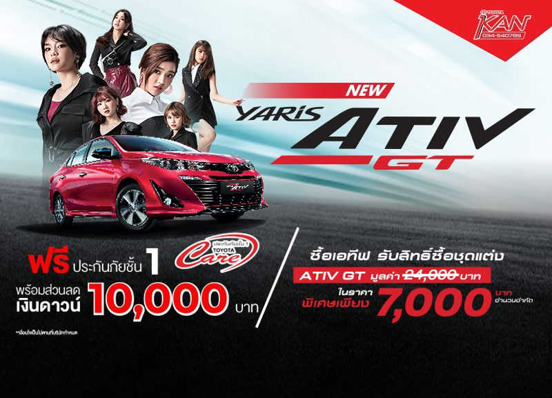 ative-GT-800x577 NEW ATIV… THE NEW LEVEL