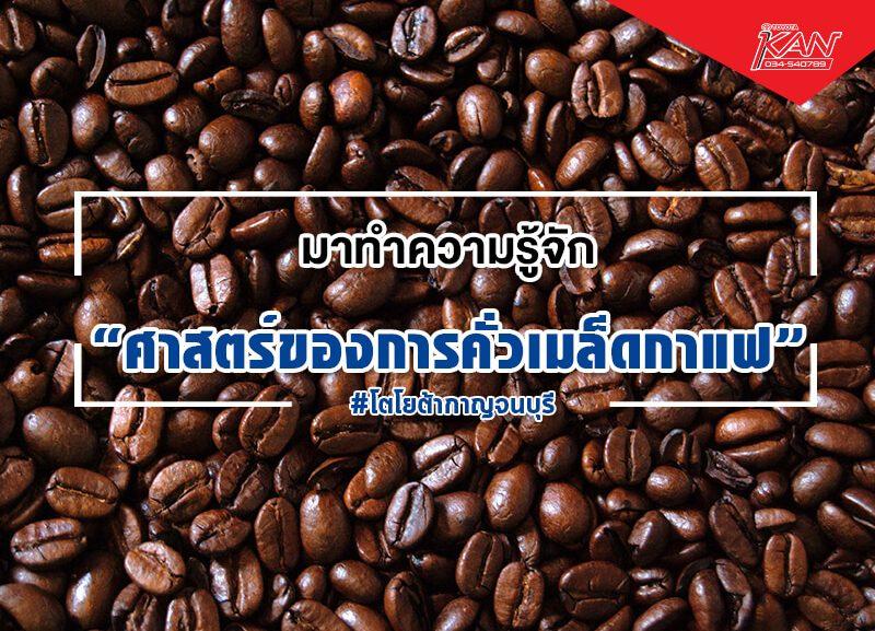 -Recovered-2-800x577 มาทำความรู้จัก ศาสตร์ของการคั่วเมล็ดกาแฟ