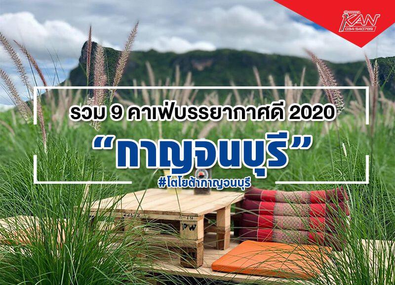 -800x577 รวม 9 คาเฟ่บรรยากาศดี กาญจนบุรี ต้อนรับปี 2020
