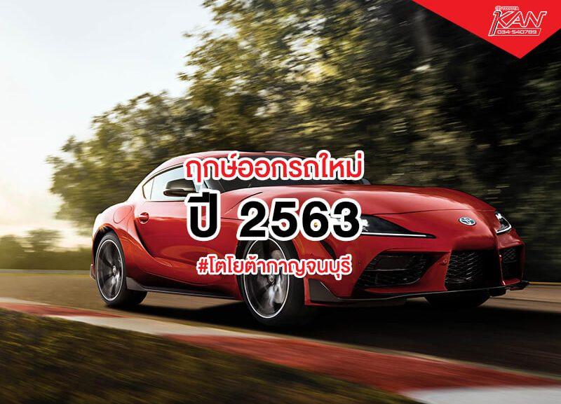 -ออกรถ-800x577 ฤกษ์ออกรถ 2563 เพิ่มความมงคล ต้อนรับปีหนู
