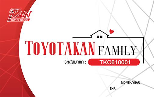 family สิทธิพิเศษ โตโยต้ากาญจนบุรี