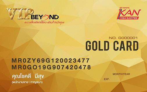 gold สิทธิพิเศษ โตโยต้ากาญจนบุรี