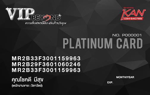 platinum สิทธิพิเศษ โตโยต้ากาญจนบุรี